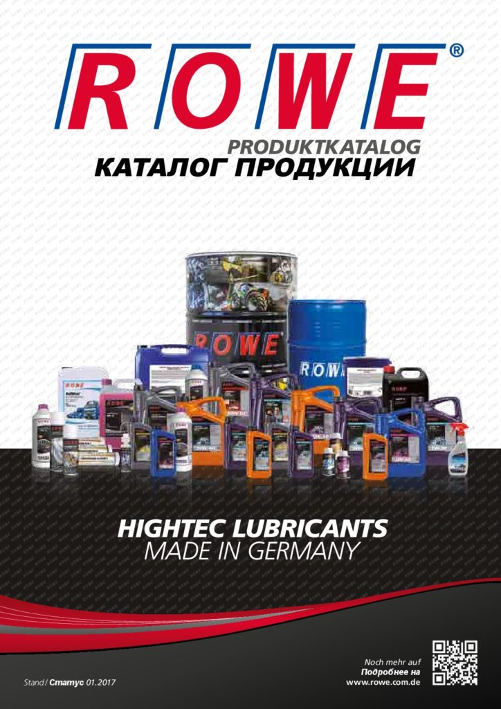ROWE каталог смазочных материалов