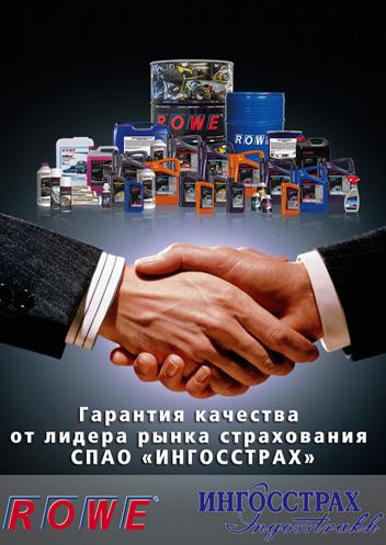 ROWE в партнерстве с ИНГОССТРАХ!