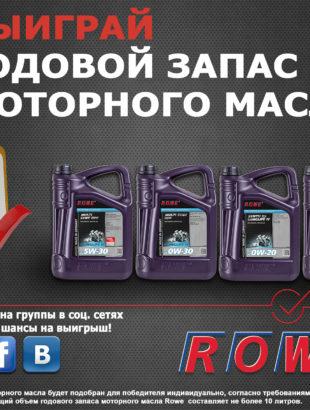 Выйграй годовой запас моторного масла ROWE