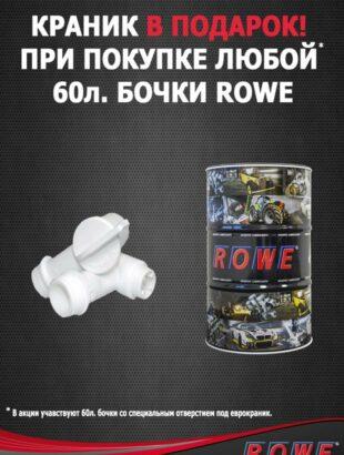 ROWE подарок при покупке бочки 60 литров.