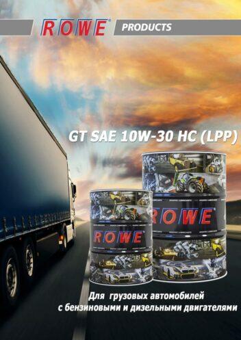 ROWE новый продукт HIGHTEC FORMULA GT SAE 10W-30 HC (LPP) для грузовых автомобилей.