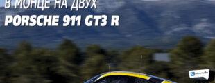 Команда ROWE RACING поборется за кубок Blancpain GT в серии гонок на выносливость в Монце на двух Porsche 911 GT3 R