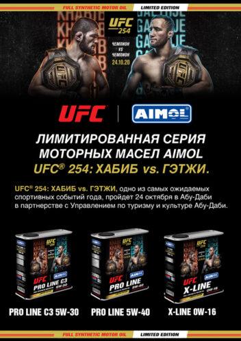 AIMOL заключил лицензионное соглашение с UFC до конца 2021 года.